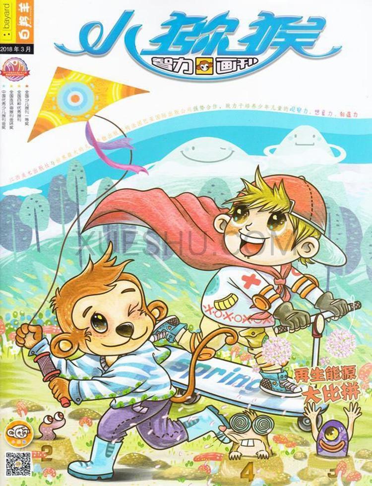 小猕猴杂志