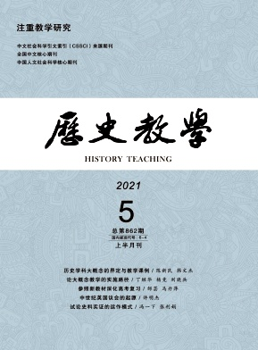 历史教学杂志社