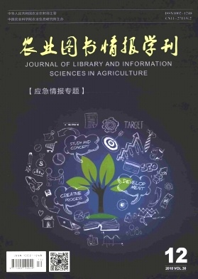 农业图书情报学刊