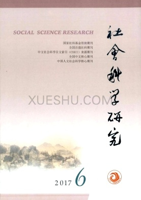 社会科学研究论文