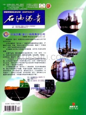 石油沥青杂志