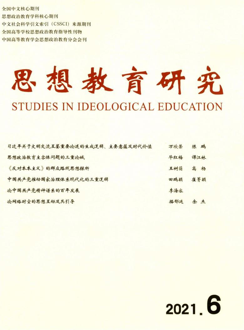 思想教育研究论文