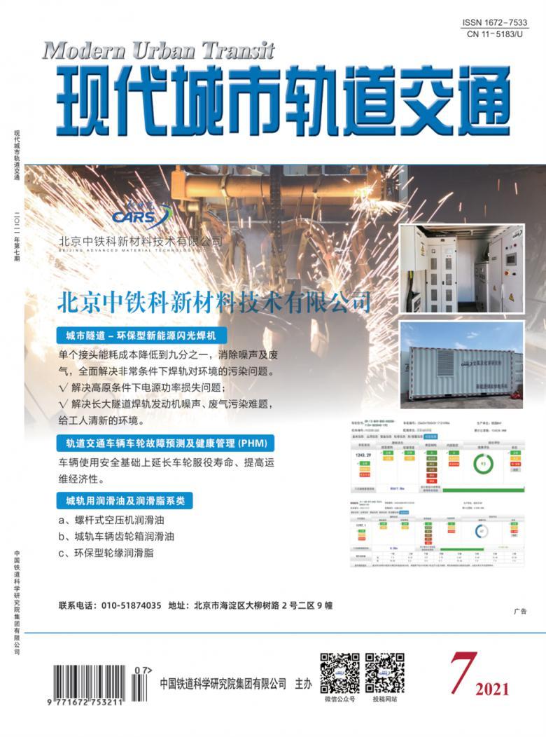 现代城市轨道交通论文