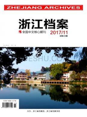 浙江档案杂志
