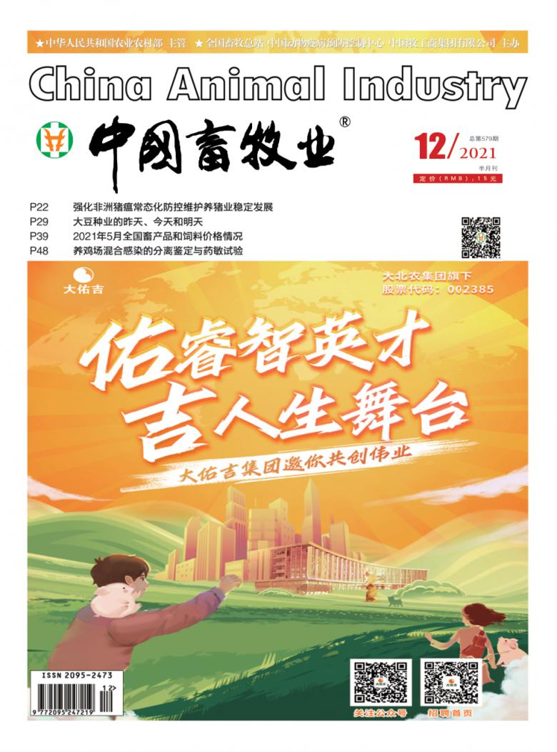 中国畜牧业