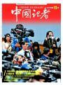 中国记者杂志社