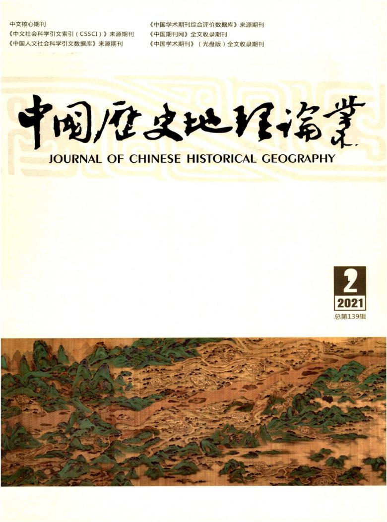 中国历史地理论丛论文