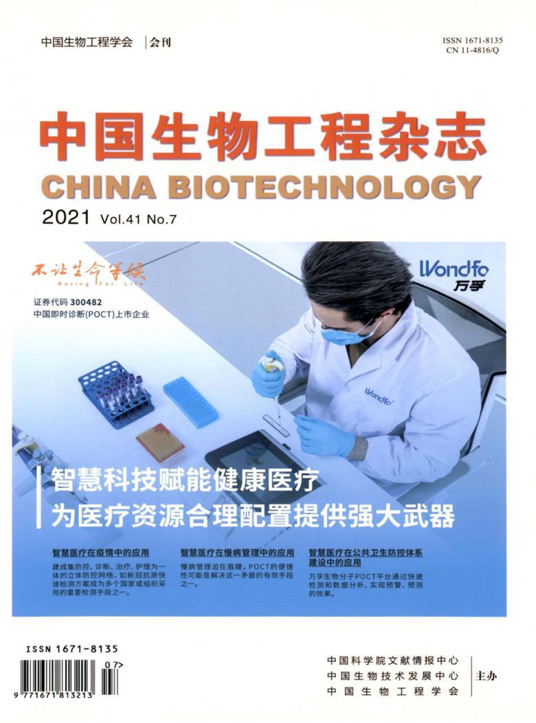 中国生物工程