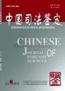 中国司法鉴定