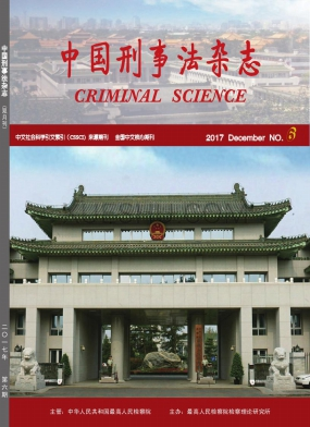 中国刑事法