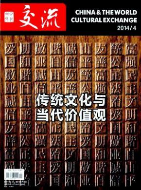 中外文化交流杂志