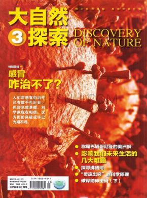 大自然探索杂志社