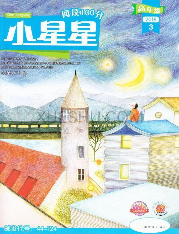 小星星杂志