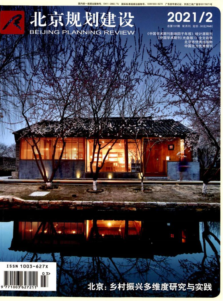 北京规划建设杂志