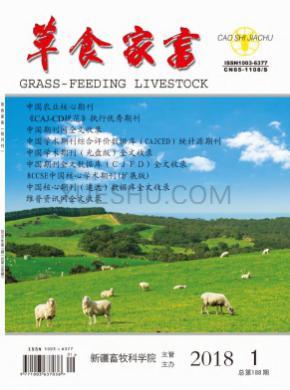 草食家畜杂志