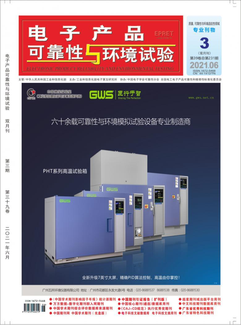 电子产品可靠性与环境试验