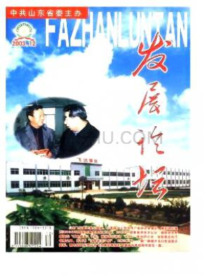 发展论坛杂志