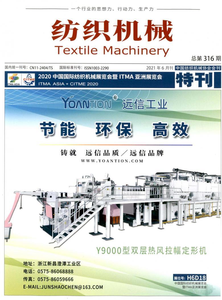 纺织机械论文