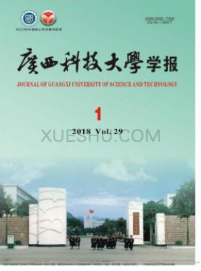 广西科技大学学报杂志
