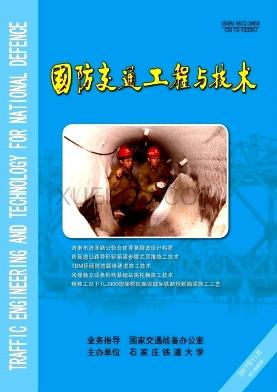 国防交通工程与技术论文