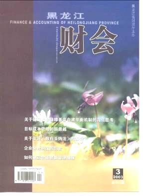 黑龙江财会