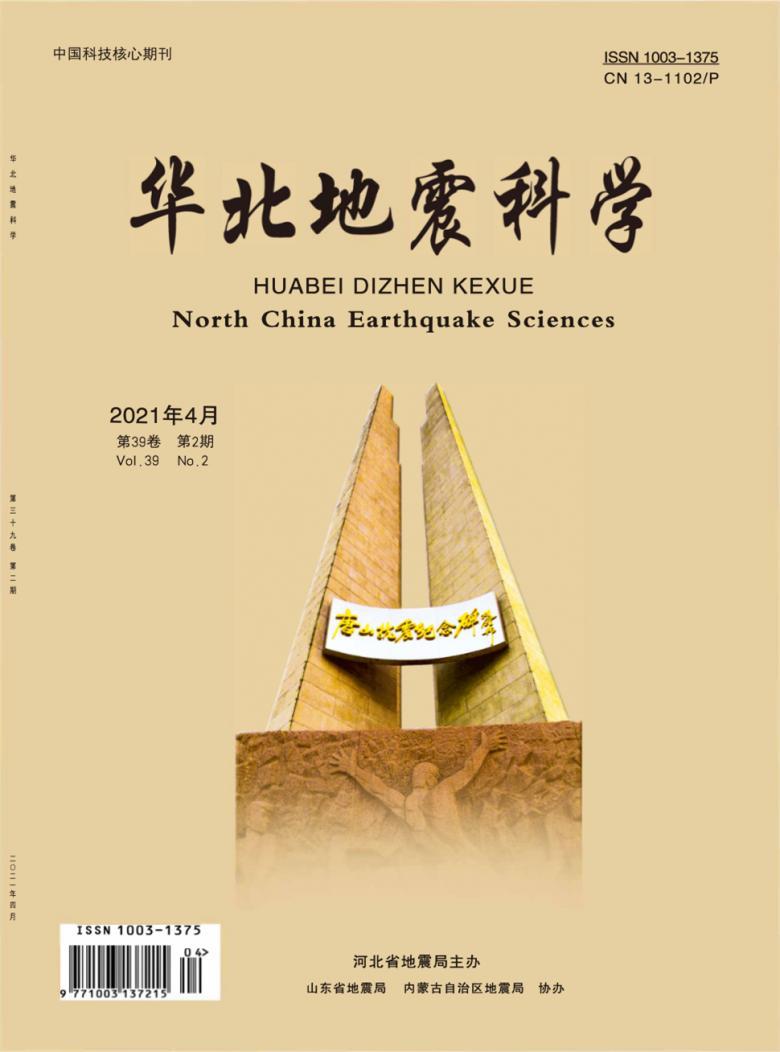 华北地震科学