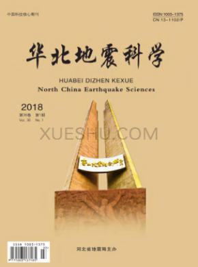 华北地震科学杂志