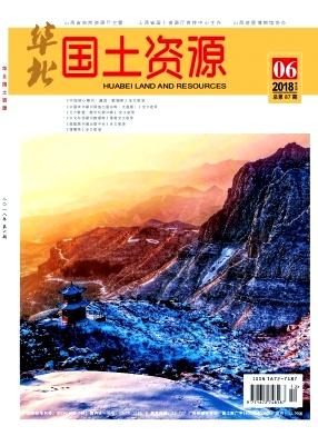 华北国土资源