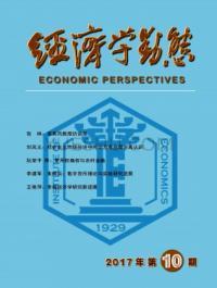 经济学动态期刊