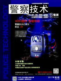 警察技术期刊