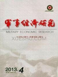军事经济研究期刊
