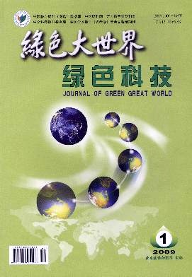 绿色大世界杂志社