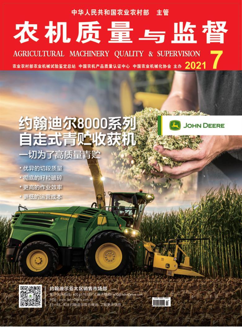 农机质量与监督