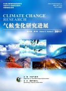 气候变化研究进展