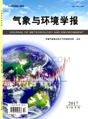 气象与环境学报杂志