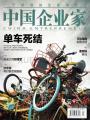 中国企业家杂志社