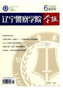 辽宁警察学院学报