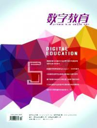 数字教育期刊