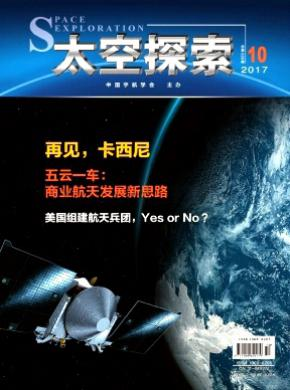 太空探索杂志