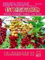 特种经济动植物杂志社