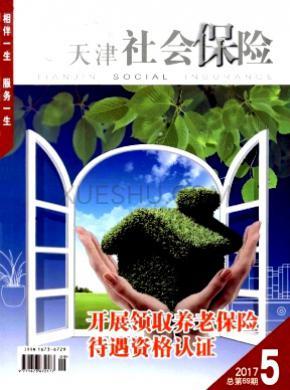 天津社会保险杂志