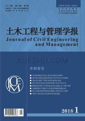 土木工程与管理学报论文