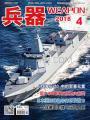 兵器杂志社
