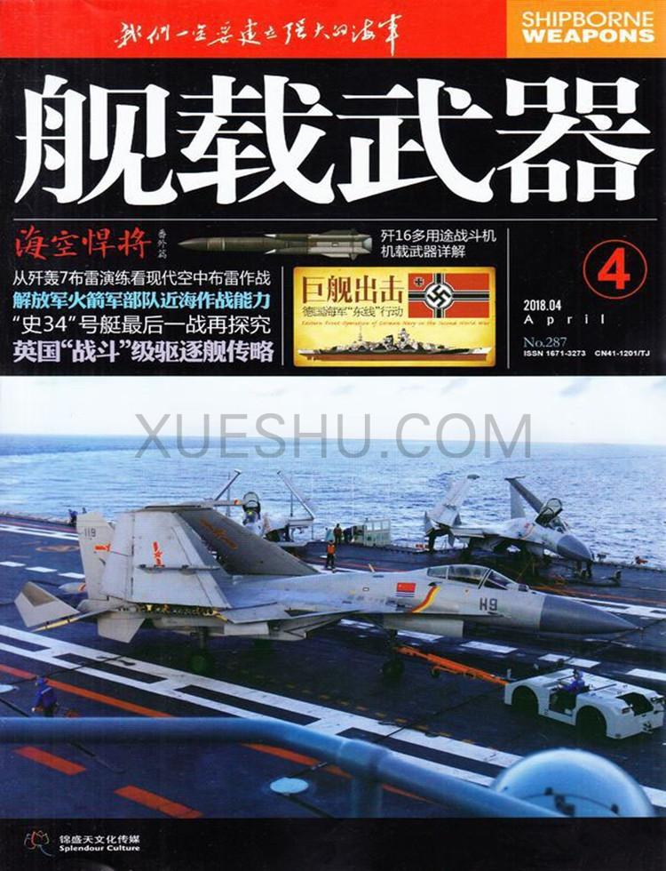 舰载武器杂志
