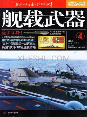 舰载武器杂志社