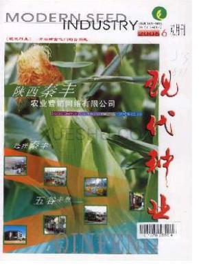 现代种业杂志