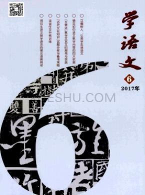学语文杂志
