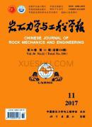 岩石力学与工程学报