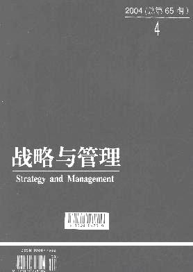 战略与管理论文