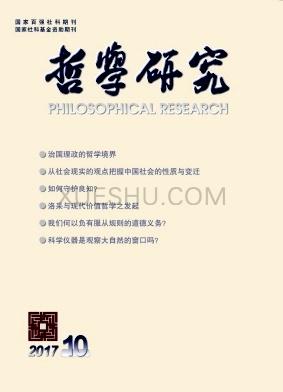 哲学研究论文